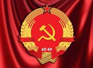 Communist Party Serbia