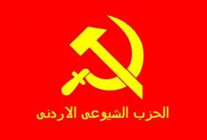 Jordanian_communist_party_flag
