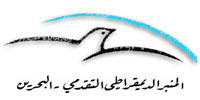 Progressive Democratic Tribune Bahrain