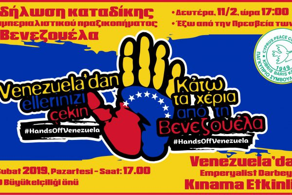 Κάτω τα χέρια από τη Βενεζουέλα | Venezuela'dan Ellerinizi Çekin